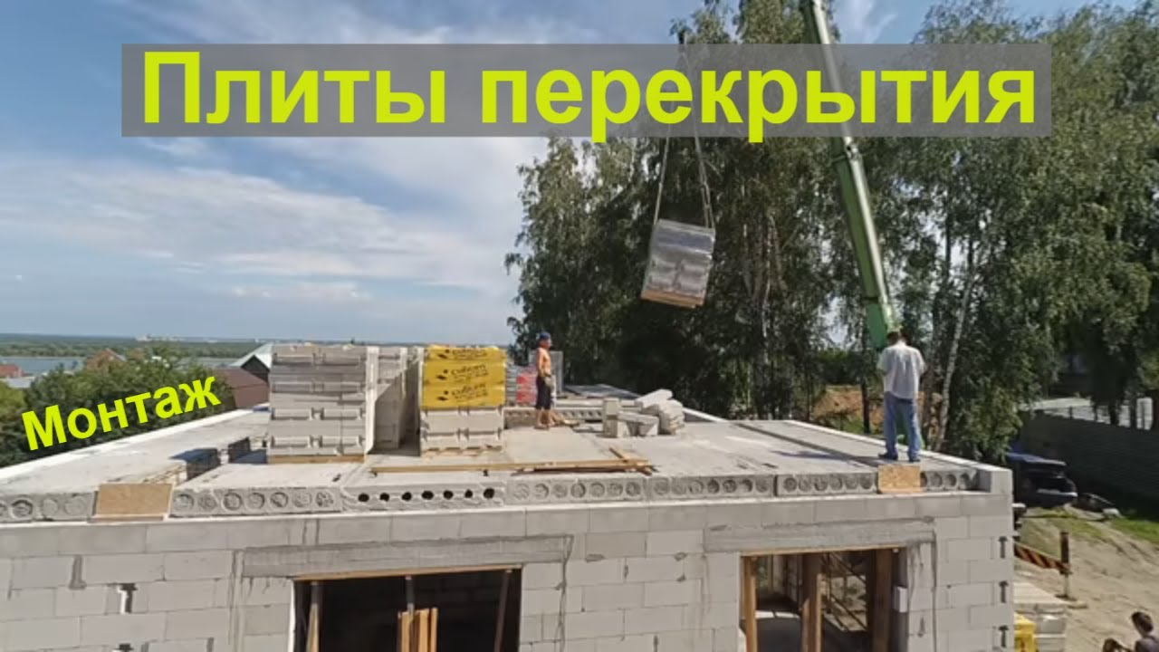 дом с плитами перекрытия 2 этажа
