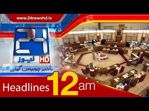 News Headlines | 12:00 AM | 09 January 2018 | 24 News HD