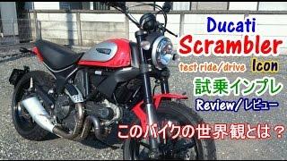 【Ducati Scrambler Icon/スクランブラ― 試乗インプレ/レビュー/รีวิว】Review/Test ride/试驾/ulasan/