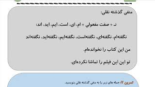 Learn to Speak Persian FAST: For Intermediate - Lesson 1 - Invitation - Part 12