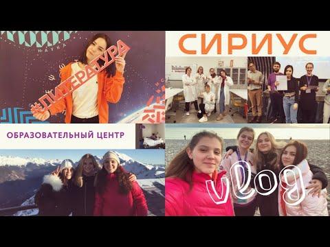 СИРИУС ВЛОГ//Литературка//Образовательный центр#сочисириус