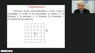 Геометрические места точек. Задачи на построение (УМК по геометрии издательства БИНОМ