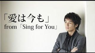 藤澤ノリマサ「愛は今も」FULL