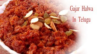Gajar Halwa | Pebbles Recipe | Delicious Sweets Recipe | Indian Cooking Videos in Telugu