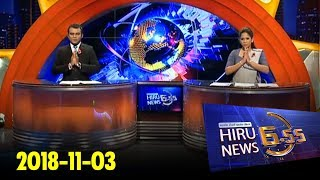 Hiru News 6.55 PM | 2018-11-03 Thumbnail