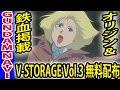 ガンダム 鉄血のオルフェンズ&ORIGIN Ⅱ掲載「V-STORAGE Vol.3」無料配布!