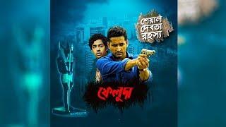 New Feluda Sheyal Debota Rohosyo Upcoming | Parambrata Chattopadhyay | Riddhi Sen.