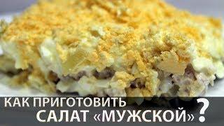 """Салат """"МУЖСКОЙ"""" (Салат с Грибами, Копченой Грудкой, Плавленым сыром)"""