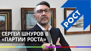 Сергей Шнуров вступил в «Партию Роста» и собирается в Госдуму