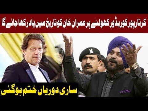 History Will Remember PM Imran Khan For His Historic Decision: Navjot Singh Sidhu   Express News