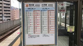 東舞鶴駅 時刻表 一人ひとりの思いを、届けたい JR西日本
