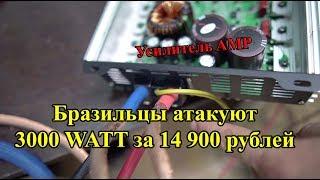 Бразильцы атакуют. 3000 WATT за 14 900 рублей. Усилитель AMP.