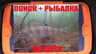 Подводная Камера для Рыбалки! Обзор, Поиск рыбы + Рыбалка! Подводная съемка! CALYPSO UVS-03.