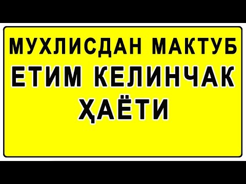 Muhlisdan Maktub Yetim Kelinchak Hayoti | Мухлисдан мактуб етим келинчак ҳаёти