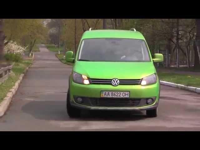 Тест-драйв Volkswagen Cross Caddy.