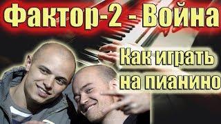 Фактор 2 - Война | урок на пианино для новичков