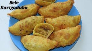 Bele Karigadubu Recipe in Kannada | ಬೇಳೆ ಕರಿಗಡುಬು ಸಿಹಿ | Easy Karida kadubu recipe | Rekha Aduge