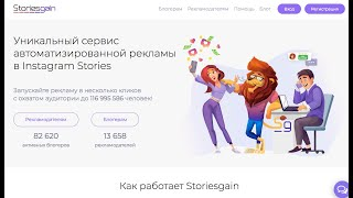 Storiesgain - реклама в Инстаграм сторис  - арбитраж трафика - заработок и продвижение