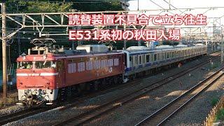 立ち往生で大遅延!E531系初の秋田入場配給