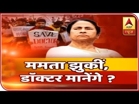 West Bengal Doctors In No Mood To Relent Despite Mamata's Offer | ABP News