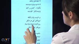 Osmanlıca Türkçesi Şiir Nasıl Okunur? Osmanlıca Şiirler 25 Dakikalık Eğitim Videosu