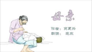 【母亲】 作者:肖复兴