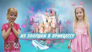 Вика как ЗОЛУШКА // Vika as Cinderella Funny kids story