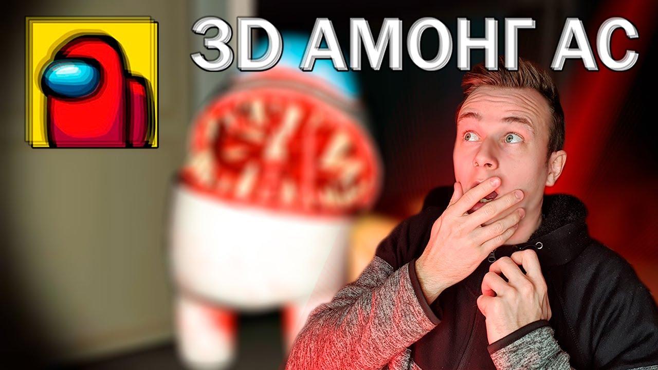 Я Создал Свою Игру 3D Амонг Ас За 24 Часа !!!