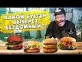 Бомж выбирает самый вкусный бургер / Соболев,блэкстар