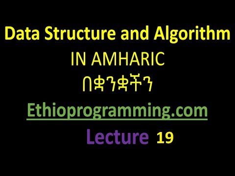 #19 Binary Search Tutorial In Amharic | በአማርኛ