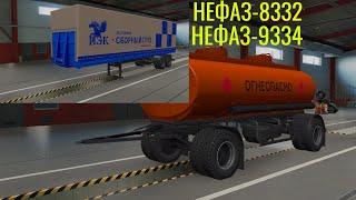 Euro Truck Simulator 2 Обзор мода (NefAZ 9334-NefAZ 8332)