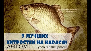 9 ПРОВЕРЕННЫХ СЕКРЕТОВ ЛОВЛИ КАРАСЯ!