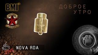Фото Доброе утро №129☕ кофе и NOVA RDA By BM  And VH L L VE 26.05.17 1020 MCK
