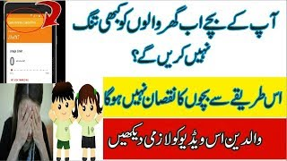 How To Protect Your Android Phone from Your Child   ALL URDU TIPS  