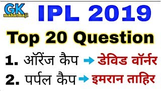 IPL 2019 TOP important Question | आईपीएल 2019 | Current affairs 2019 | Gk mahatmaji