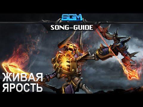 CLINKZ - ЖИВАЯ ЯРОСТЬ [Song-guide]