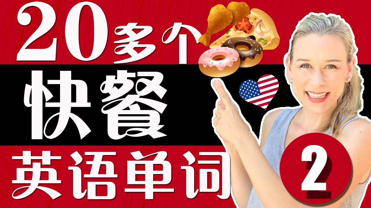 实用快餐英文单词发音教学   20多个快餐单词 第2集【从零开始学英语】  跟洋妞学英语