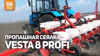 Пропашная сеялка точного высева для кукурузы VESTA 8 PROFI