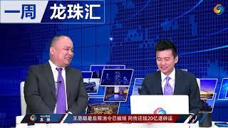 王思聪最后限消令已撤销 网传还钱20亿遭辟谣