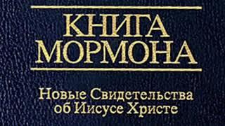 """Аудио """"Книга Мормона"""" Введение"""
