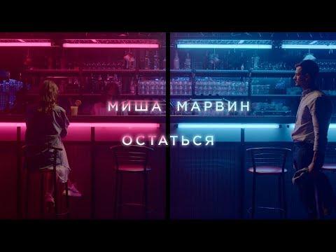 Смотреть клип Миша Марвин - Остаться