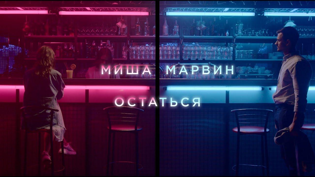 Миша Марвин - Остаться (премьера клипа, 2019)