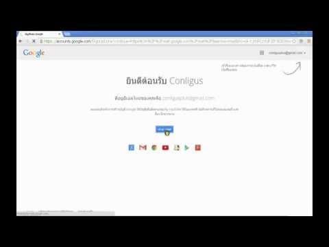 วิธีสมัคร Email ของ Gmail - 2014