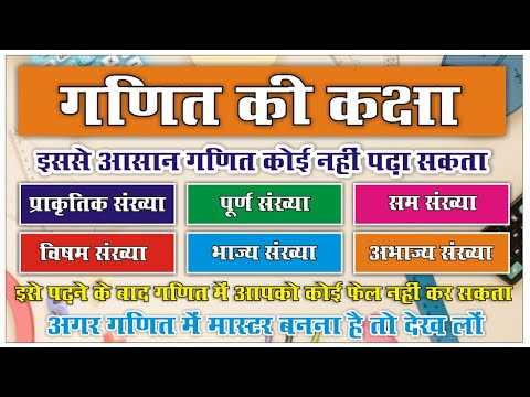 Math Trick 1/ Math with tricks/ ssc math/ railway math trick/ simple