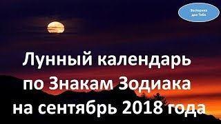 Лунный календарь по Знакам Зодиака на сентябрь 2018 года