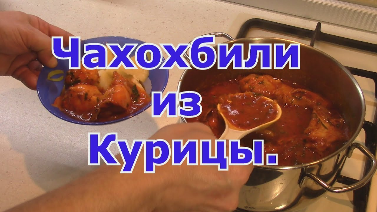 рецепт простой чахохбили