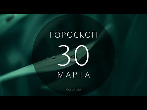 Гороскоп 30 марта 2020