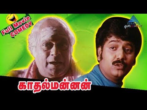 Mannan Movie Goundamani Comedy Downloadinstmank