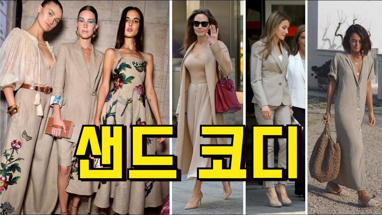 샌드 코디/베이지/중년패션코디/ 옷 잘입는법 여자/스타일링 3가지 방법