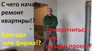 С чего начать ремонт квартиры . Советы для ''начинающих'' Уссурийск - Владивосток !!!